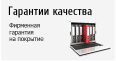 garantiya_akvahim
