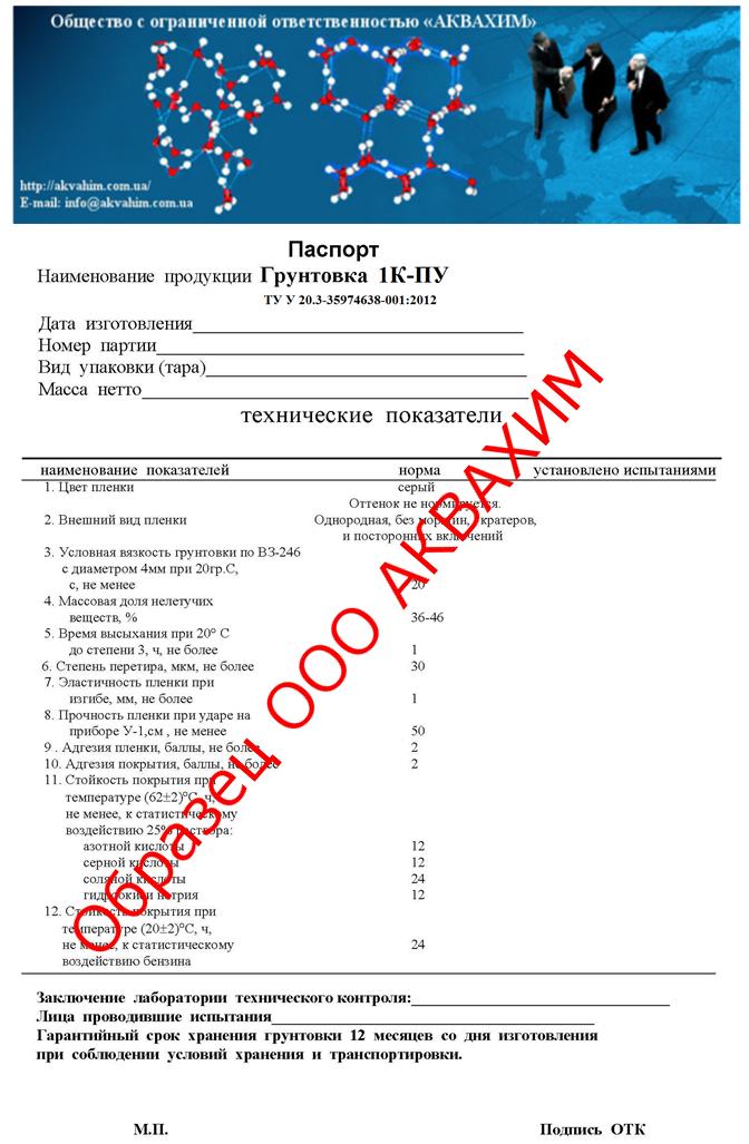 akvahim-pasport-ka4estva
