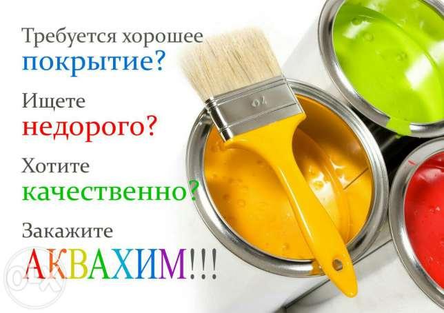 Купить краску в Харькове от производителя