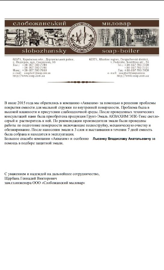 Отзыв Слобожанский Мыловар