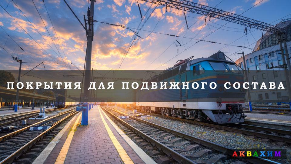 Эмаль для подвижного состава поезда и вагона АКВАХИМ