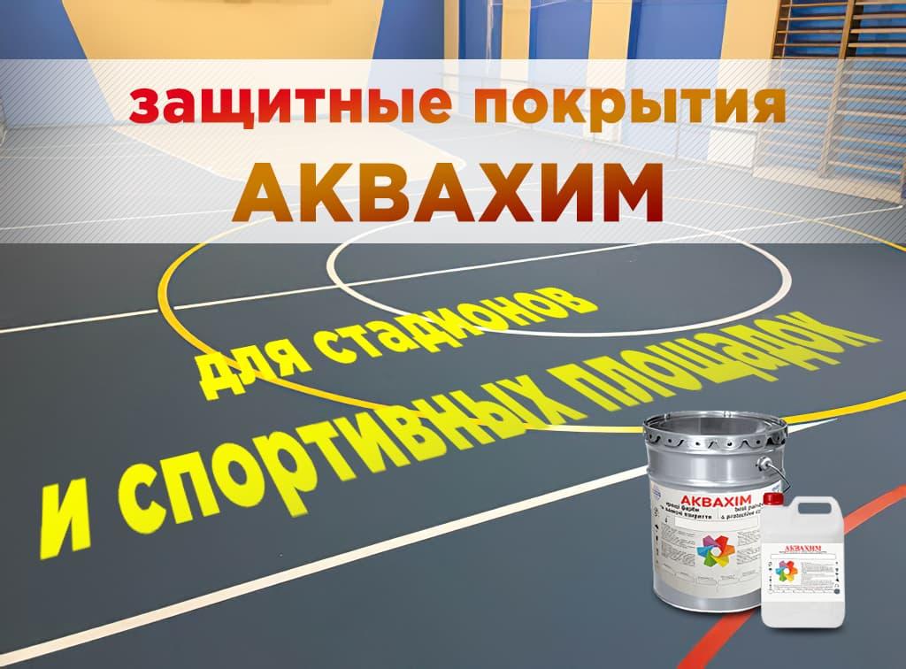 краска для спорт площадок и стадионов