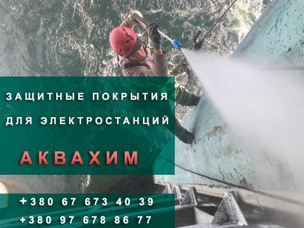 Краска АКВАХИМ для электростанций, трансформаторов, распределительных станций